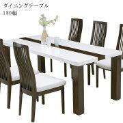 ダイニングテーブルボイス180幅ダイニングテーブル木製ホワイトウェンジ6人用食卓テーブル食卓送料無料