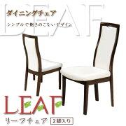 ダイニングチェアーリーフダイニングチェア木製ホワイトウェンジチェアーチェア椅子いすイス食卓椅子送料無料