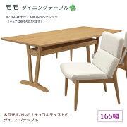 ダイニングテーブルモモダイニングテーブル木製ナチュラルブラウン4人用テーブル食卓食卓テーブル送料無料