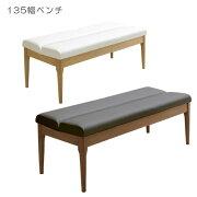 ダイニングチェアーモモ135幅ベンチダイニングチェアー木製ナチュラルブラウンブラックホワイト食卓椅子ダイニングチェアチェアーチェア椅子いすイスベンチ送料無料