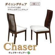 ダイニングチェアーチェイサーダイニングチェア木製ホワイトウェンジチェアーチェア椅子いすイス食卓椅子送料無料