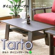 ダイニングテーブルタルトダイニングテーブル木製ブラウンリビングテーブル食卓食卓テーブル送料無料