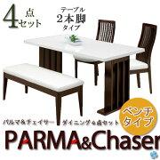 ダイニング4点セットパルマ&チェイサーダイニングセット木製ホワイトウェンジ4人用ダイニングテーブルダイニングチェアーチェアベンチ食卓3脚送料無料
