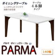 ダイニングテーブルパルマ140幅4本脚ダイニングテーブル木製ホワイトウェンジ4人用食卓送料無料