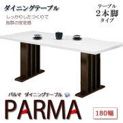 ダイニングテーブルパルマ180幅2本脚ダイニングテーブル木製ホワイトウェンジ6人用食卓送料無料