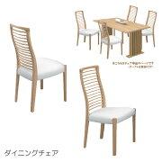 ダイニングチェアレガリアダイニング木製ナチュラルダイニングチェアーチェアーチェア椅子いすイス食卓椅子送料無料