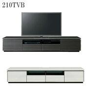 テレビ台テレビボード幅210cmAVボードTVボード210TVBテレビラックTVラックAVラックAV収納北欧デザイナーズ