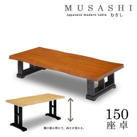 座卓 おしゃれ 高さ 調整 幅150cm 和モダン 軽量 和風 モダン センターテーブル テーブル ちゃぶ台 ローテーブル リビングテーブル なぐり加工 美しい木目 オーク突板 ラバーウッド無垢材 ブラウン ナチュラル