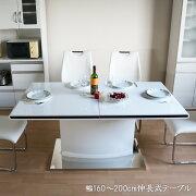 ダイニングテーブル伸縮伸長式テーブルのみ4人掛け6人掛け幅160cm幅200cmダイニング単品収縮テーブル160200ホワイト白4人用6人用食卓食卓テーブルリビングテーブル木製テーブル木製