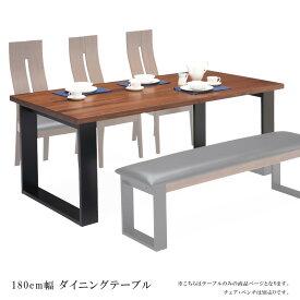 ダイニングテーブル テーブルのみ ブラウン ブラック 木製 幅180cm ダイニング 単品 テーブル 食卓 食卓テーブル リビングテーブル ウォールナット シンプル モダンデザイン シック アカシア 無垢材