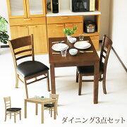ダイニング3点セットドロシーダイニングセット木製2人用ダイニングテーブルダイニングチェアーテーブル食卓食卓テーブルシンプルチェアーチェア椅子イスいす送料無料