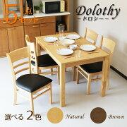 ダイニング5点セットドロシーダイニングセット木製4人用ダイニングテーブルダイニングチェアーテーブル食卓食卓テーブルシンプルチェアーチェア椅子イスいす送料無料