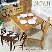 ダイニング3点セットノアダイニングセット木製2人用ダイニングテーブルダイニングチェアーテーブル食卓食卓テーブルシンプルチェアーチェア椅子イスいす送料無料