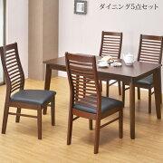 ダイニング5点セットラモナーダイニングセット木製4人用ダイニングテーブルダイニングチェアーテーブル食卓食卓テーブルシンプルモダンチェアーチェア椅子イスいす送料無料