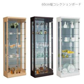コレクションボード 幅62cm 高さ180cm スリム 薄型 おしゃれ コレクションケース コレクション 収納 ガラスケース リビング収納 ブラウン ナチュラル 白 ホワイト