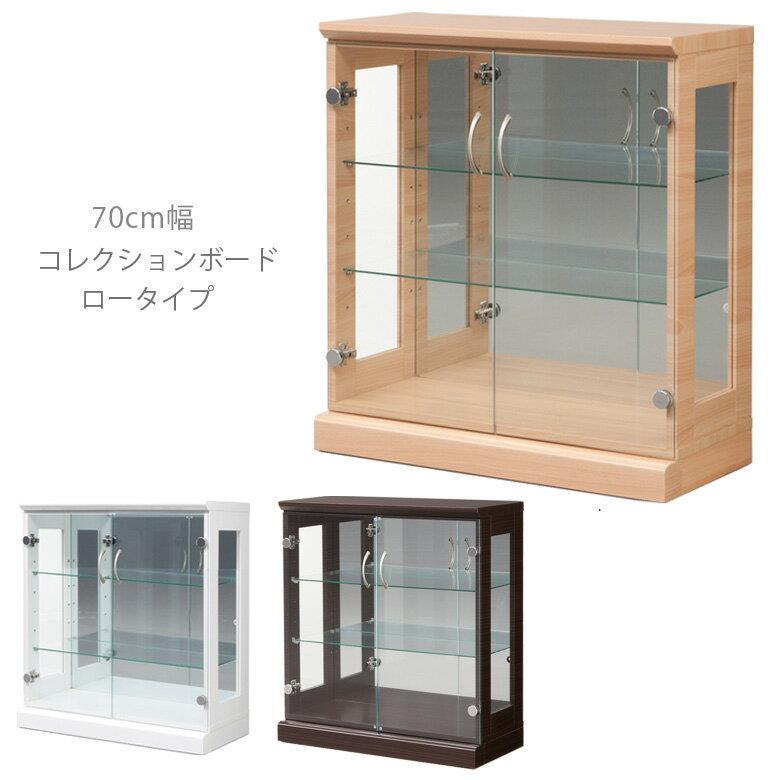 コレクションケース 幅70cm ロータイプ コレクションボード コレクション 収納 ガラスケース リビング収納 ナチュラル 白 ホワイ ブラウント