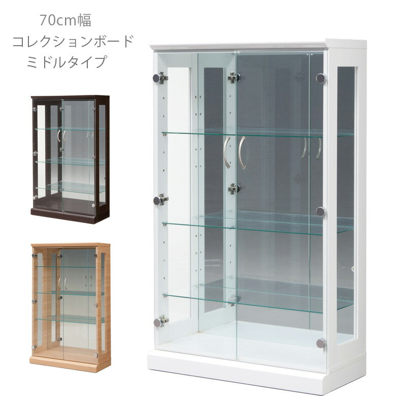 コレクションケース 幅70cm ミドルタイプ コレクションボード コレクション 収納 ガラスケース リビング収納 ナチュラル 白 ホワイト ブラウン