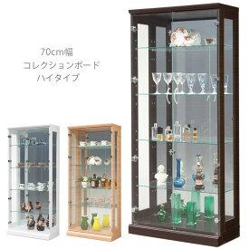 コレクションケース 幅70cm ハイタイプ コレクションボード コレクション 収納 ガラスケース リビング収納 ナチュラル ブラウン 白 ホワイト