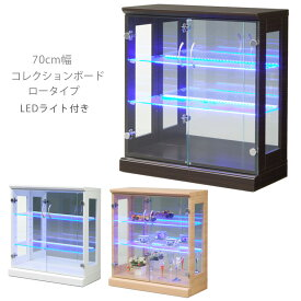コレクションケース 幅70cm ロータイプ LEDライト付 ブルーライト付 コレクションボード コレクション 収納 ガラスケース リビング収納 ナチュラル ブラウン 白 ホワイト