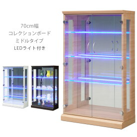 コレクションケース 幅70cm ミドルタイプ LEDライト付 ブルーライト付 コレクションボード コレクション 収納 ガラスケース リビング収納 ナチュラル ブラウン 白 ホワイト