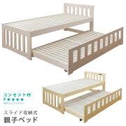 親子ベッドスライドコンパクト二段ベッドロータイプ省スペース収納親子ベット大人用子供用宮付きおしゃれコンセント付き北欧子供部屋
