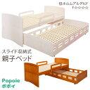 親子ベッド スライド コンパクト ロータイプ 2段ベッド 省スペース 親子 大人 おしゃれ ベッド シングル ペアベッド …