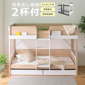 1日限定 11%offクーポンあり 二段ベッド 宮付き コンセント付き おしゃれ ロータイプ 大人用 子供 引出し付き 棚付き ベッド 下 収納 白 ホワイト グレー ナチュラル アイアン はしご シングルベッド 木製 パイプ ベッドフレーム 2段ベット