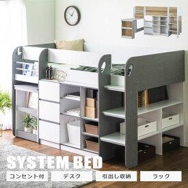 ベッド システムベッド ミドルベッド ロフトベッド アイアン はしご ベット ミドルタイプ シングル 木製 机付き 収納付き 引出し付き チェスト 棚付き コンセント付き 子供 デスク 大人 木製 すのこ シングルベッド