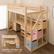 ロフトベッドシステムベッドロータイプ学習机階段机付き木製シングルベッドロフトベット学習デスクシステムデスクシステムロフトベッド多機能ベッドエコ仕様耐荷重500kgワゴンラック収納