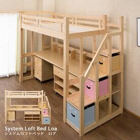 10日限定 最大ポイント15倍 ロフトベッド システムベッド ハイタイプ 大人 子供 ベッド 階段 木製 学習机 ワゴン ラック ナチュラル 収納 シングルベッド おすすめ 人気 本立て 子供部屋 頑丈 天板 多機能 エコ仕様 耐荷重500kg ベット