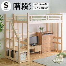 ロフトベッド ハイタイプ 階段 木製 フリースペース ハイベッド 子供 大人 頑丈 階段下収納 手すり付き 一本柱 シングルベッド ベッドフレーム 極太柱 ナチュラル すのこ床板 パイン材 エフフォー ベッド