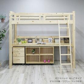 ロフトベッド システムベッド ハイタイプ 木製 机付き デスク 収納付き 大人 子供 頑丈 学習机 はしご ワゴン ラック ハイベッド シングルベッド ベッドフレーム 一本柱 極太柱 すのこ床板 本立て 子供部屋