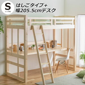 11日限定 10%offクーポン有 ロフトベッド システムベッド 学習机 机付 デスク付き ハイタイプ 子供 大人 木製 シングルベッド 本立て ハイベッド ベッド下 フリースペース はしごベット 机付き