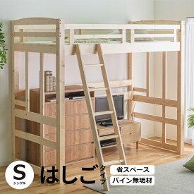 ロフトベッド ハイタイプ 木製 大人 子供 頑丈 ベッド下 フリースペース ハイベッド はしご シングルベッド ベッド ベッドフレーム 一本柱 極太柱 ベット すのこ床板 ナチュラル レイアウト自由 パイン材 無垢材 エフフォー