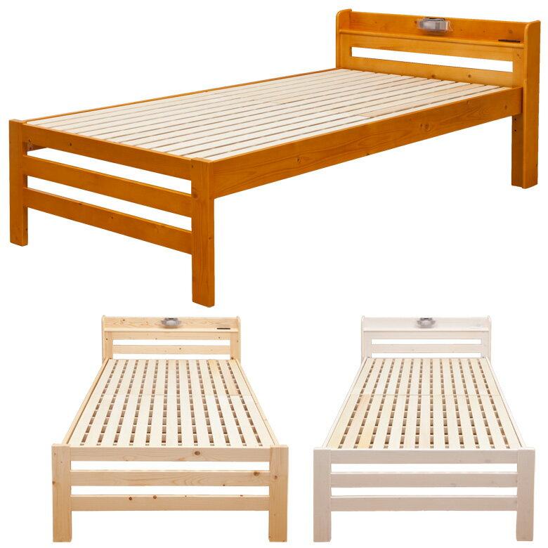 ベッドフレーム ベッド シングル シンプル 照明 コンセント おしゃれ 棚 すのこ 宮 高さ調整 シングルベッド シングルベット フレーム ベット 白 ホワイト ナチュラル ライトブラウン パイン材