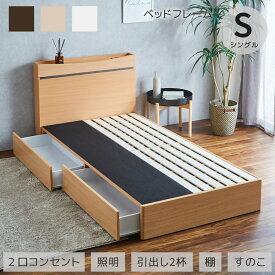 【10%offクーポンあり!!】 ベッド ベッドフレーム シングルベッド マットレスなし 収納付き フレーム すのこ おしゃれ 照明 間接 引き出し付き コンセント付 棚付き ライト付き ダークブラウン ナチュラル シングル シンプル シングルサイズ ベット 北欧 スノコ 木製