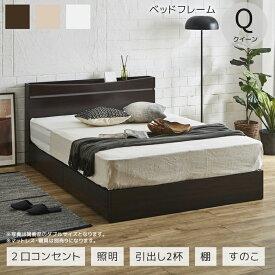 10%offクーポン配布中 ベッド ベッドフレーム クイーン クイーンベッド マットレスなし クイーンサイズ おしゃれ すのこ 収納付き ナチュラル ダークブラウン 引き出し付き コンセント付 棚付き ライト付き 間接 照明 シンプル ベット 北欧 スノコ 木製