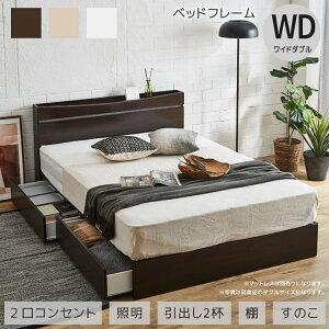 24日限定 ポイント10倍 ベッド ベッドフレーム ワイドダブル フレーム ワイドダブルサイズ ワイドダブルベッド おしゃれ すのこ シンプル 収納 木製 ナチュラル ダークブラウン 引き出し付き