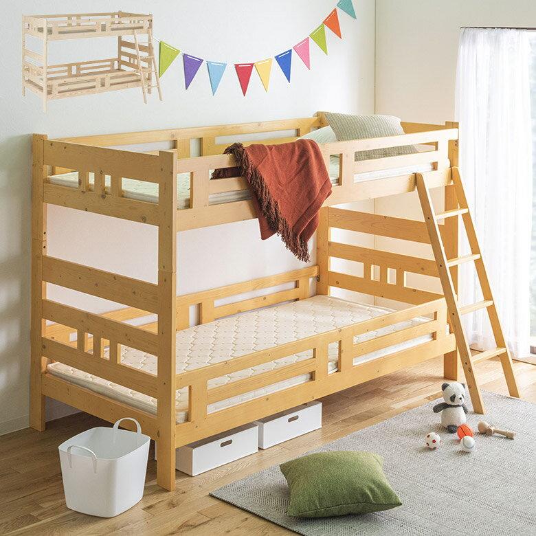 二段ベッド 2段ベッド コンパクト 大人用 おしゃれ シンプル 子供用 シングルベッドサイズ かわいい 木製 北欧 二段ベット 2段ベット ベッド ベット すのこ 子供部屋 寮 学生寮 社員寮 耐荷重 300kg セパーレート 連結