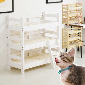 猫ベッド 3段ベッド 猫家具 ネコ用 ベッド 猫用 ねこ用 ペット用家具 ペット用ベッド 3段 選べる3色 ピンク ナチュラル 白 ホワイト