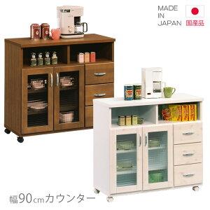 カウンター キッチンカウンター キャスター付き 作業台 幅90cm 高さ80cm 国産 日本製 選べる2色 引出し収納 収納 引き出し リビング収納 ホワイト 白 ブラウン パイン 木製 木製収納 コンパクト