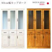キッチン収納カップボード食器棚スリム完成品幅90cm高さ150cm選べる2色開き戸収納引出し収納木製収納木製引き出し可動棚棚板付きナチュラルブラウンホワイト白パイン