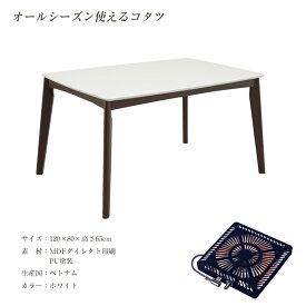 こたつ こたつテーブル 暖卓 こたつ台 こたつ本体 幅120cm おしゃれ白 ホワイト 長方形 ハイタイプ フラットヒーター コタツテーブル こたつテーブル 北欧 ダイニングこたつテーブル 省スペース こたつ本体 4人 四人用