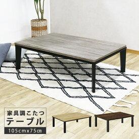 只今10%offクーポン配布中 こたつ テーブル こたつテーブル 長方形 105 ロータイプこたつ ロータイプ こたつテーブルのみ 105cm幅 暖卓 こたつ本体のみ こたつ本体 木製 ブラウン ナチュラル オーク ビンテージ風 座卓 座卓テーブル