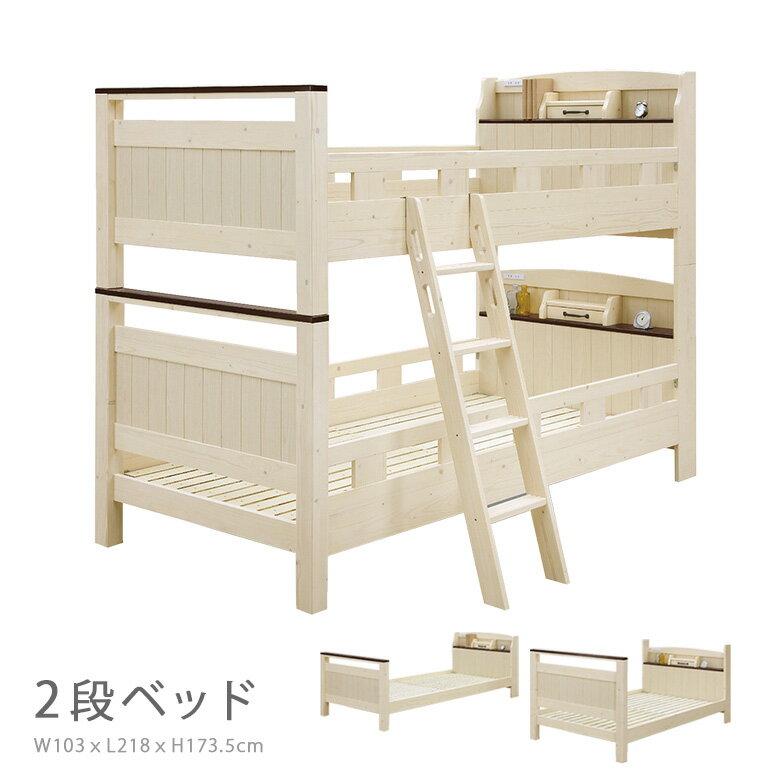 2段ベッド コンパクト おしゃれ シングル 2段ベット 宮付き 引出し 北欧 白 ホワイト パイン スノコ コンセント付 木製 シンプル モダン