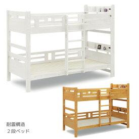 ベッド 二段ベッド おしゃれ 宮付き 棚付き コンセント付き 耐震構造 大人用 子供用 コンパクト 2段ベッド シングルベッド シンプル 白 ホワイト ライトブラウン パイン すのこベッド 天然木 ラバーウッド 分離 セパレート