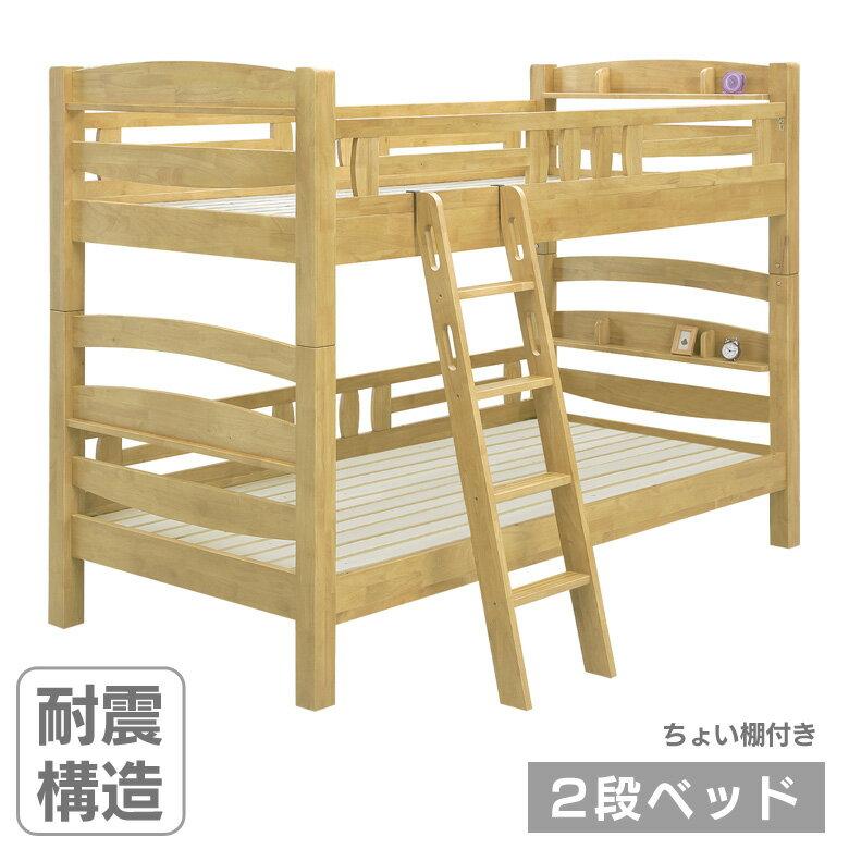 二段ベッド 2段ベッド 大人用 コンパクト おしゃれ シングル 宮付き シンプル ベッド ベット 2段ベット 二段ベット 棚付き ナチュラル ブラウン 天然木 耐震構造 シングルベッド シングルベット すのこベッド スノコベッド 木製ベッド 木製