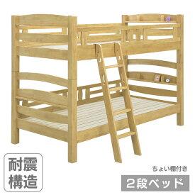 ベッド 二段ベッド おしゃれ 宮付き 棚付き 耐震構造 大人用 子供用 コンパクト 2段ベッド シングルベッド シンプル ナチュラル ブラウン 天然木 耐震構造 すのこベッド スノコベッド 木製 分離 セパレート