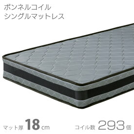 マットレス ボンネルコイルマットレス シングルサイズ シングル シングルマットレス シングルベッド ボンネルコイル 完成品 ボリューム 厚み18cm ベッドマットレス グレー ブラック メッシュ生地