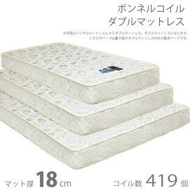 マットレス ボンネルコイルマットレス ダブルサイズ ダブル ダブルマットレス ダブルベッド ボンネルコイル 完成品 ボリューム 厚み18cm ベッドマットレス 白 ホワイト